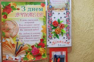 Свято на честь Дня працівників освіти