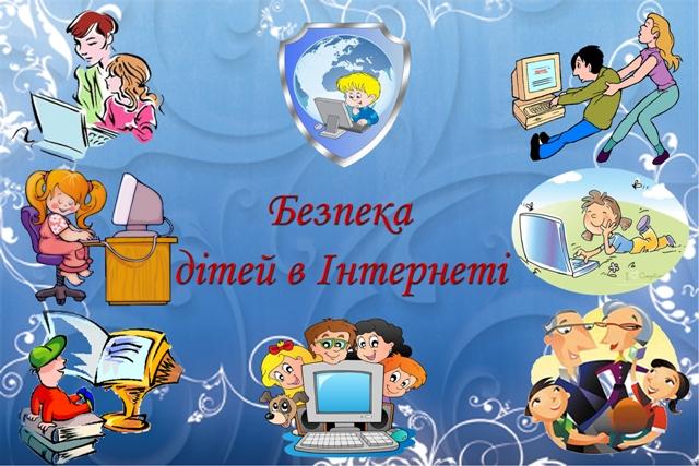 Безпека дітей в Інтернеті