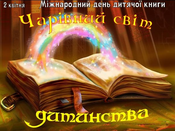Міжнародний день дитячої книги.