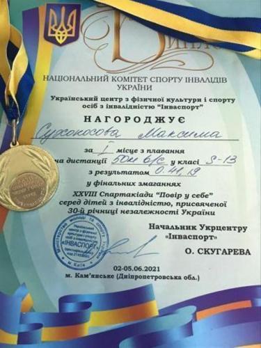 ХХVІІІ Всеукраїнська фінальна спартакіада «Повір у себе» - Слов'янська спеціальна школа №23