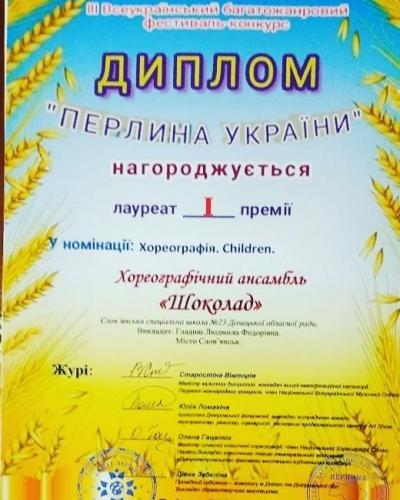Творчий Олімп - Слов'янська спеціальна школа №23