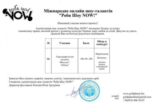 Роби Шоу NOW - Слов'янська спеціальна школа №23